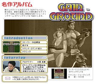 http://vc.sega.jp/vc_gground/album.jpg